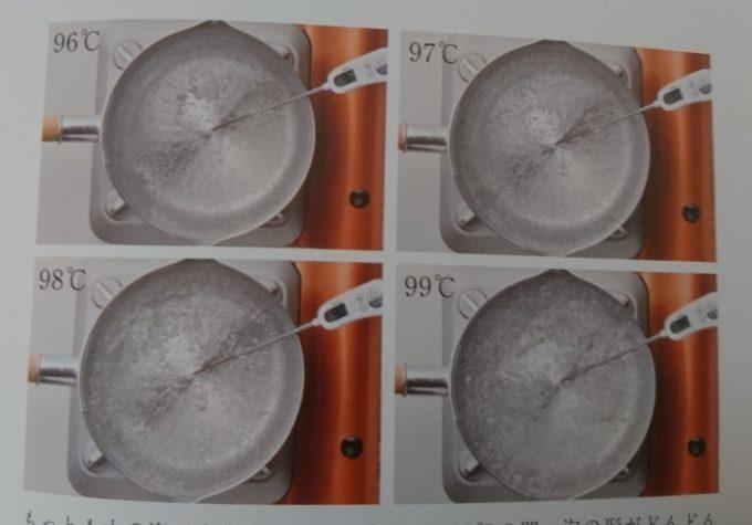 水を熱すると泡がたくさん出るのは90℃くらいから