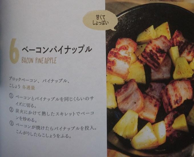 ベーコン超簡単レシピ