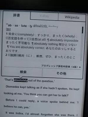 キンドル 辞書