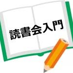 読書会入門