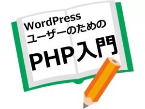 WordPressユーザーのためのPHP入門