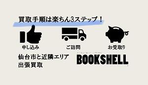 仙台市と近郊エリア出張買取ブックシェル