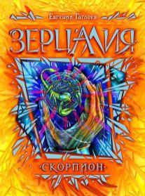 Гаглоев. Скорпион. 12+