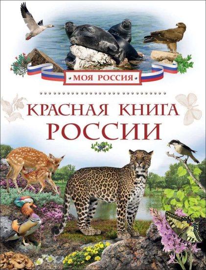 Травина. Красная книга России. 6+