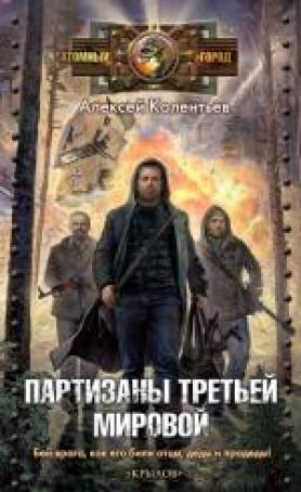 Аудиокнига Партизаны Третьей мировой