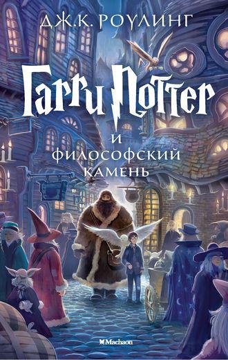 Russian: Гарри Поттер и философский камень. (c) Machaon