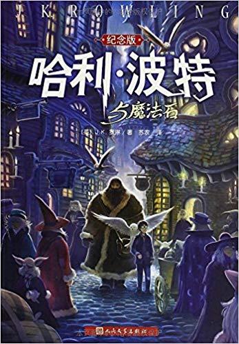 Chinese: 哈利·波特与魔法石