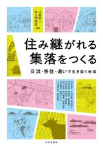 https://i2.wp.com/book.gakugei-pub.co.jp/cgi/share/books/150px/5529.jpg