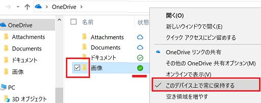 OneDrive のフォルダ・ファイルについて【移動・削除・復元】