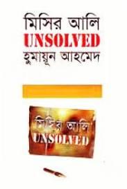 মিসির-আলি-Unsolved-By-Humayun-Ahmed----Misir-Ali-series-(PDF-Bangla-Boi)