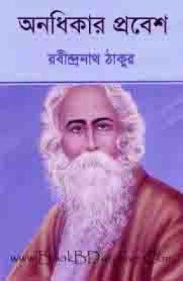 Anadhikar অনধিকার প্রবেশ Probesh by Rabindranath Tagore (PDF Bangla book)