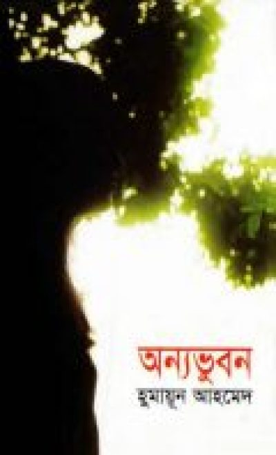 Anyobhubon By Humayun Ahmed - Misir Ali series (Bengali Translation, PDF Book)