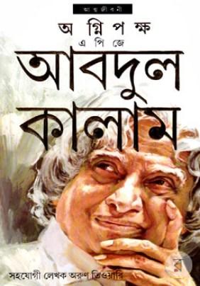 Augni pokho by A. P.J Abdul Kalam (Bengali Translation, PDF Book)