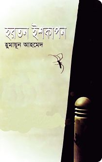Hartan Ishkapon হরতন ইশকাপন By Humayun Ahmed - Misir Ali Series (PDF Bangla Boi)