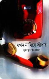 Jokhon Namibe Adhar যখন নামিবে আঁধার By Humayun Ahmed - Misir Ali series (PDF Bangla Boi)