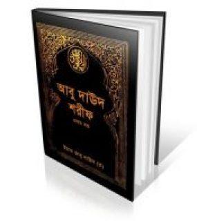 Abu Dawood Bangla Hadith Part-05 (আবু দাউদ শরীফ বাংলা হাদিস) (Bangla PDF Book)
