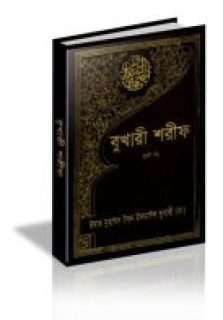 Bhukhari Sharif -বুখারী শরীফ Vol- 01 (PDF Bangla book)