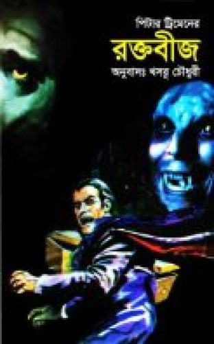 Raktabeej রক্তবীজ by Peter Tremayne (Bengali Translation, PDF Book)