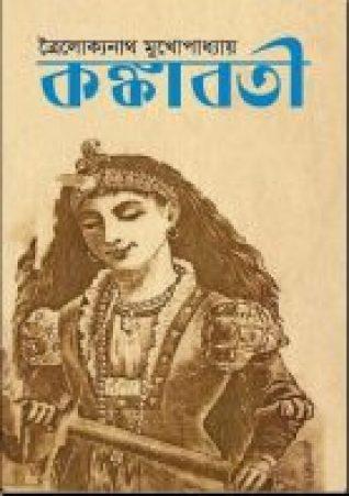 Kankabatiy (কঙ্কাবতী ) by Troilokyanath Mukhopadhya-ত্রৈলোক্যনাথ মুখোপাধ্যায় (PDF bangla Boi)