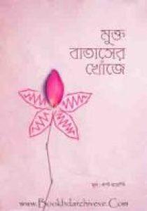 Mukto Bataser Khoje মুক্ত বাতাসের খোঁজে (Translate PDF Bangla Boi)