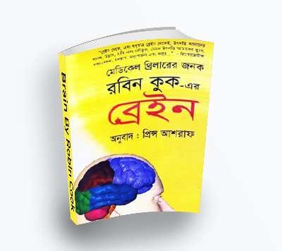 Brain -ব্রেইন by Robin cook (Bengali Translation, PDF Book)