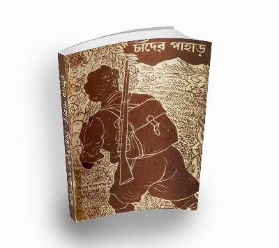 Chander Pahar by Bibhutibhushon (Bengali PDF Book)