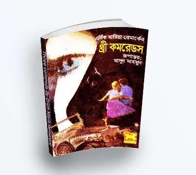 Three Comreds থ্রি কমরেডস By Erich Maria Remarque (Translate PDF Bangla Boi)