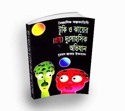 Tuki o jayer abhijan by Muhammed Zafar Iqbal (Bengali PDF Book)