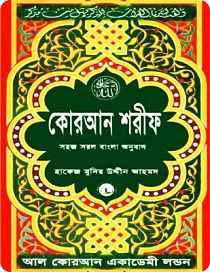 Al Qur'an - আল কোরআন With Bangla Translate (PDF Bangla Boi)