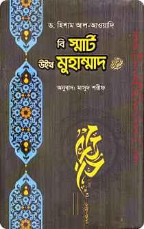 Be Smart with Muhammad বি স্মার্ট উইথ মুহাম্মদ (স) By Hesham Al-Awadi (Translate PDF Bangla Boi)