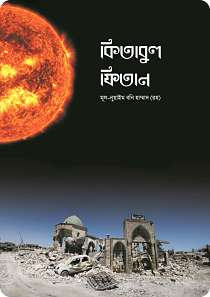 Kitab Ul Fitan কিতাবুল ফিতান By ইমাম নুআইম ইবনু হাম্মাদ রহিমাহুল্লাহ (Translate PDF Bangla Boi)