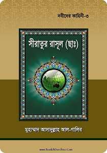 Siratur Rasool (sm) সীরাতুর রাসূল (ছাঃ) By মুহাম্মদ আসাদুল্লাহ আল-গালিব (PDF Bangla Boi)
