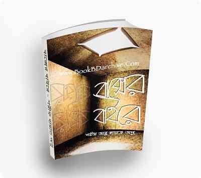 বাক্সের-বাইরে---শরীফ-আবু-হায়াত-অপু-(PDF-Bangla-Boi)-cover