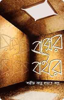 বাক্সের বাইরে - শরীফ আবু হায়াত অপু (PDF Bangla Boi)