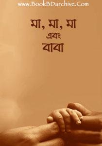 Ma, Ma, Ma Ebong Baba মা, মা, মা এবং বাবা By Arif Azad (PDF Bangla Boi)