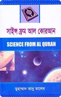 সাইন্স ফ্রম আল কোরআন Science From Al-Quran By মুহাম্মদ আবু তালেব (PDF Bangla Boi)