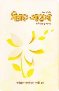 Sirate Ayesa (ra) উম্মুল মুমিনীন সীরাতে আয়েশা রা (Translate PDF Bangla Boi)