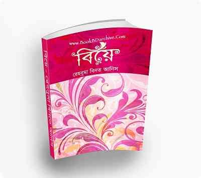 Biye বিয়ে By রেহনুমা বিনতে আনিস ( PDF bangla Boi ) cover