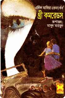 Three Comreds থ্রি কমরেডস By Erich Maria Remarque (Translate PDF Bangla Boi)