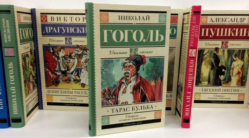 Тарас Бульба — Николай Васильевич Гоголь