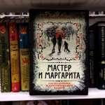 Мастер и Маргарита — Михаил Булгаков