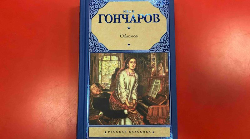 роман гончарова обломов книга