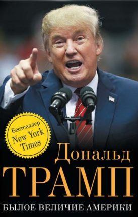 Donald_Tramp__Byloe_velichie_Ameriki.jpe