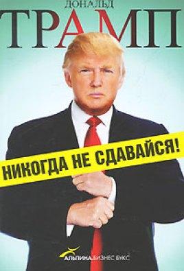 Donald_Tramp__Nikogda_ne_sdavajsya.jpeg?