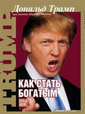 tramp_d-__kak_stat_bogatym