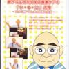 アップライトな座位へのアプローチほか医療系DVDを多数買取・入荷しました。