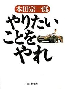 やりたいことをやれ | 本田宗一郎