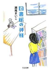 図書館の神様 | 瀬尾まいこ