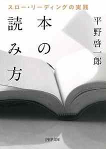 本の読み方 スロー・リーディングの実践 | 平野啓一郎