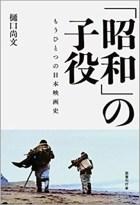 「昭和」の子役: もうひとつの日本映画史